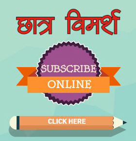 ONLINE SUBSCRIPTION